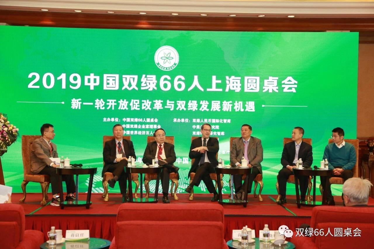 省贸促会会长刘光溪应邀出席中国双绿66人上海圆桌会会议