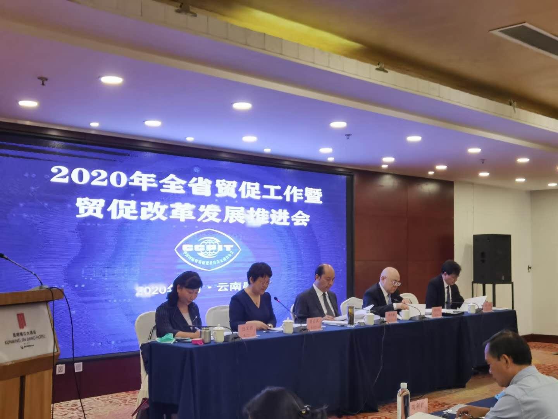 云南省贸促会召开2020年全省贸促工作暨贸促改革发展推进会