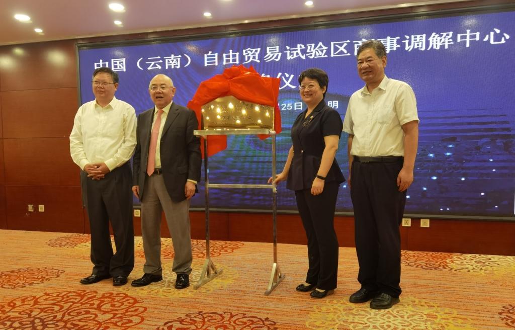 中国(云南)自由贸易试验区商事调解中心揭牌授牌仪式在昆明举行